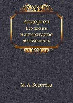 Andersen. His Life and Literary Work