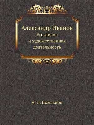 Aleksandr Ivanov Ego Zhizn' I Hudozhestvennaya Deyatel'nost'