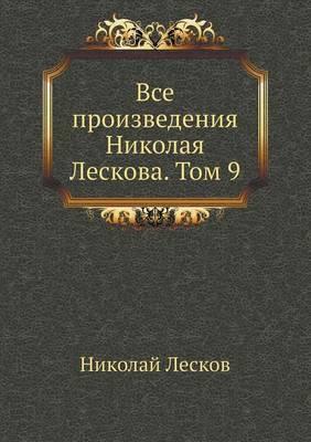 VSE Proizvedeniya Nikolaya Leskova. Tom 9