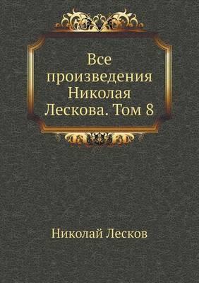 VSE Proizvedeniya Nikolaya Leskova. Tom 8