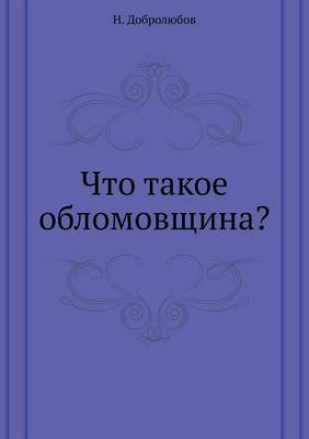 Chto Takoe Oblomovschina?