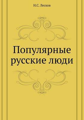 Populyarnye Russkie Lyudi