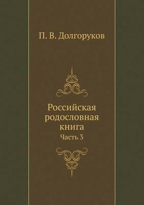 Rossijskaya Rodoslovnaya Kniga Chast' 3
