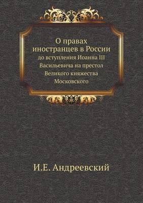 O Pravah Inostrantsev V Rossii Do Vstupleniya Ioanna III Vasil'evicha Na Prestol Velikogo Knyazhestva Moskovskogo