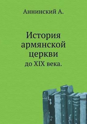 Istoriya Armyanskoj Tserkvi Do XIX Veka.