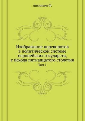 Izobrazhenie Perevorotov V Politicheskoj Sisteme Evropejskih Gosudarstv, S Ishoda Pyatnadtsatogo Stoletiya Tom 1