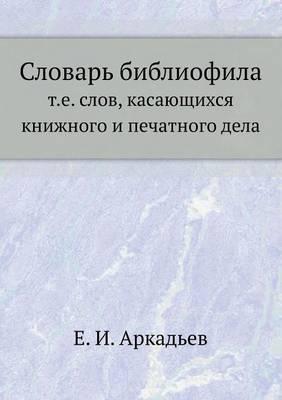 Slovar' Bibliofila, T.E. Slov, Kasayuschihsya Knizhnogo I Pechatnogo Dela.