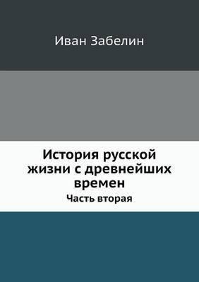 Istoriya Russkoj Zhizni S Drevnejshih Vremen. Chast' Vtoraya