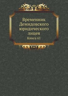 Vremennik Demidovskogo Yuridicheskogo Litseya Kniga 61
