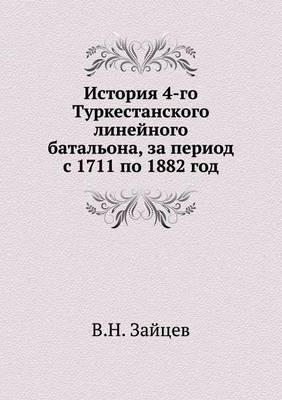 Istoriya 4-Go Turkestanskogo Linejnogo Batal'ona, Za Period S 1711 Po 1882 God