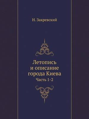 Letopis' I Opisanie Goroda Kieva. Chast' 1-2