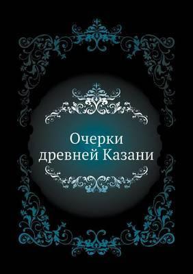 Ocherki Drevnej Kazani