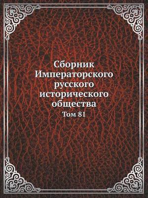 Sbornik Imperatorskogo Russkogo Istoricheskogo Obschestva Tom 81