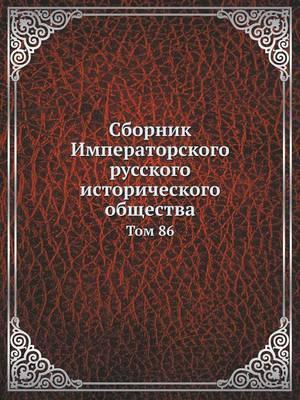 Sbornik Imperatorskogo Russkogo Istoricheskogo Obschestva Tom 86