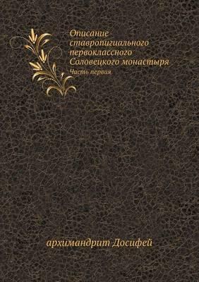 Opisanie Stavropigial'nogo Pervoklassnogo Solovetskogo Monastyrya Chast' Pervaya