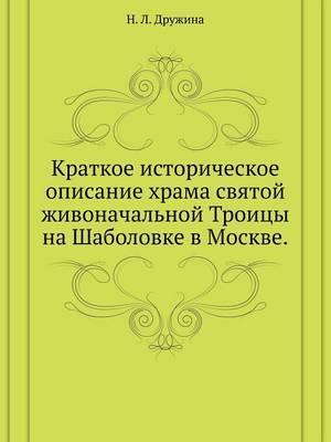 Kratkoe Istoricheskoe Opisanie Hrama Svyatoj Zhivonachal'noj Troitsy Na Shabolovke V Moskve.