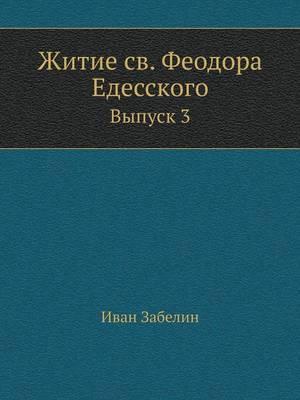 Zhitie Sv. Feodora Edesskogo Vypusk 3