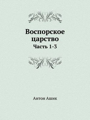 Vosporskoe Tsarstvo Chast' 1-3