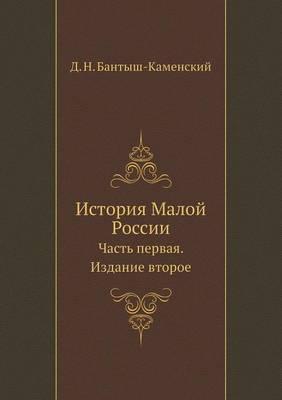 Istoriya Maloj Rossii Chast' Pervaya. Izdanie Vtoroe