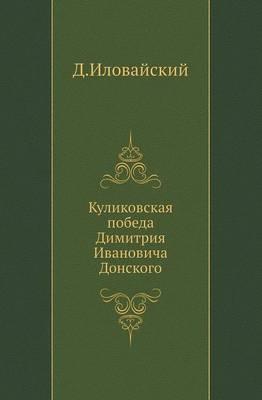 Kulikovskaya Pobeda Dimitriya Ivanovicha Donskogo