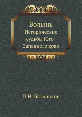 Volyn' Istoricheskie Sud'by Yugo-Zapadnogo Kraya