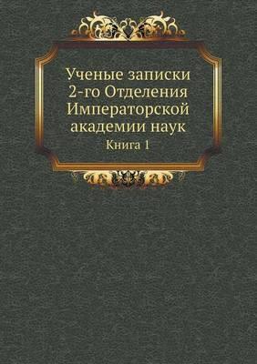 Uchenye Zapiski 2-Go Otdeleniya Imperatorskoj Akademii Nauk. Kn.1.