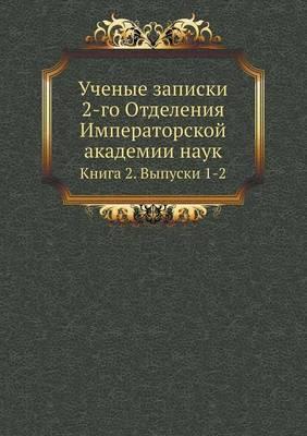 Uchenye Zapiski 2-Go Otdeleniya Imperatorskoj Akademii Nauk. Kn.2. Vyp.1-2.