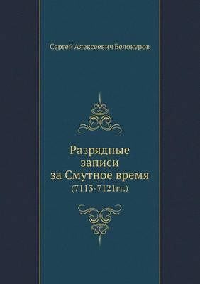 Razryadnye Zapisi Za Smutnoe Vremya (7113-7121gg.)