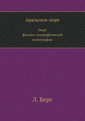 Aral'skoe More Opyt Fiziko-Geograficheskoj Monografii