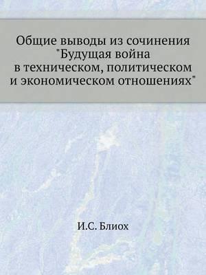 Obschie Vyvody Iz Sochineniya  Buduschaya Vojna V Tehnicheskom, Politicheskom I Ekonomicheskom Otnosheniyah