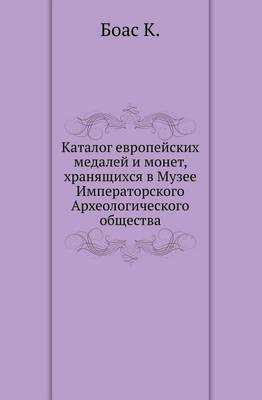 Katalog Evropejskih Medalej I Monet, Hranyaschihsya V Muzee Imperatorskogo Arheologicheskogo Obschestva
