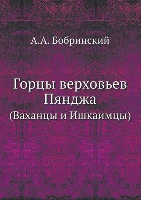 Gortsy Verhov'ev Pyandzha (Vahantsy I Ishkaimtsy)