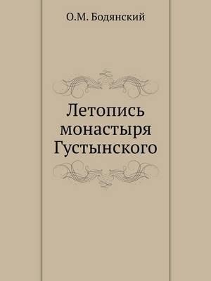 Letopis' Monastyrya Gustynskogo