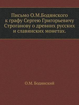 Pis'mo O.M.Bodyanskogo K Grafu Sergeyu Grigor'evichu Stroganovu O Drevnih Russkih I Slavyanskih Monetah.