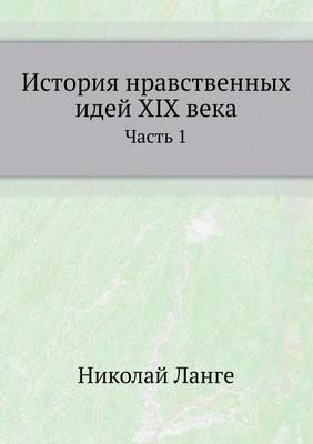 Istoriya Nravstvennyh Idej XIX Veka Chast' 1