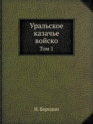 Ural'skoe Kazach'e Vojsko Tom 1