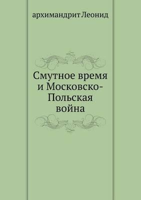 Smutnoe Vremya I Moskovsko-Pol'skaya Vojna