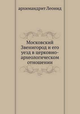 Moskovskij Zvenigorod I Ego Uezd V Tserkovno-Arheologicheskom Otnoshenii