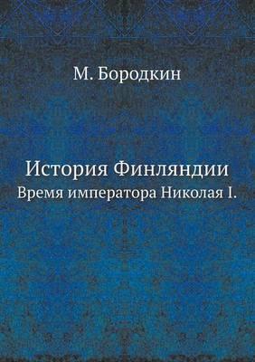 Istoriya Finlyandii Vremya Imperatora Nikolaya I.