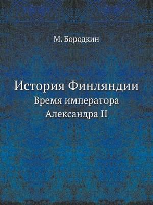 Istoriya Finlyandii Vremya Imperatora Aleksandra II