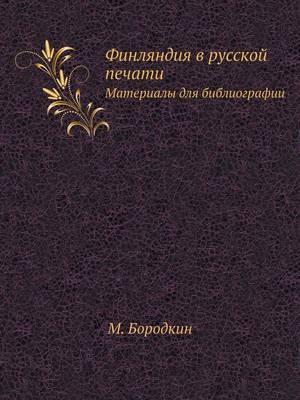 Finlyandiya V Russkoj Pechati Materialy Dlya Bibliografii