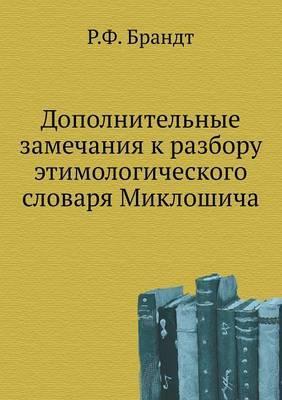 Dopolnitel'nye Zamechaniya K Razboru Etimologicheskogo Slovarya Mikloshicha