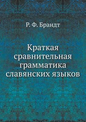 Kratkaya Sravnitel'naya Grammatika Slavyanskih Yazykov