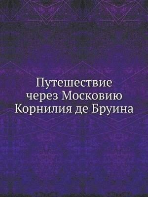 Puteshestvie Cherez Moskoviyu Korniliya de Bruina.