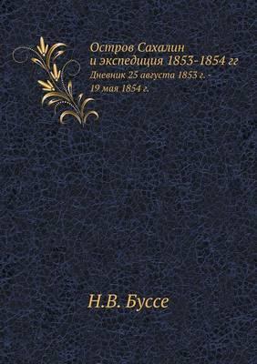 Ostrov Sahalin I Ekspeditsiya 1853-1854 Gg. Dnevnik 25 Avgusta 1853 G. - 19 Maya 1854 G.