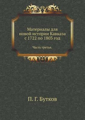 Materialy Dlya Novoj Istorii Kavkaza S 1722 Po 1803 God Chast' Tret'ya.