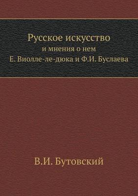 Russkoe Iskusstvo I Mneniya O Nem E. Violle-Le-Dyuka I F.I. Buslaeva