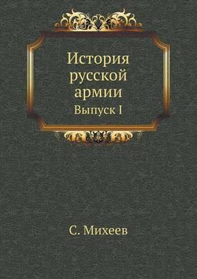 Istoriya Russkoj Armii Vypusk I