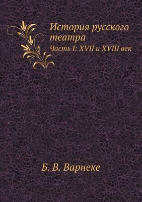 Istoriya Russkogo Teatra Chast' I: XVII I XVIII Vek