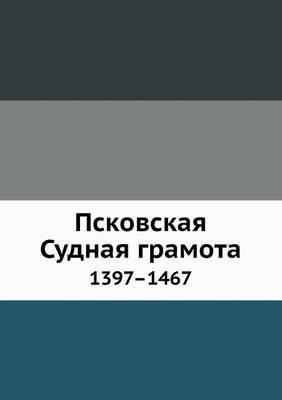 Pskovskaya Sudnaya Gramota. 1397-1467